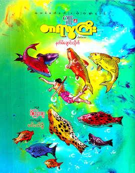 နတ္မိေခ်ာင္းသိုက္ - Cartoon