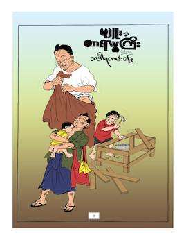 ဗီတာမင္စာစုမ်ား - Cartoon