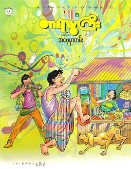 အေဖ့မွာတမ္း - Cartoon