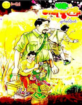မ်က္စပ္ပိုးဝင္ - Cartoon