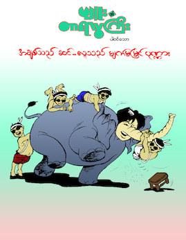 အခ်စ္သည္ဆင္..လူသည္မ်က္မျမင္ပုဏၰား - Cartoon