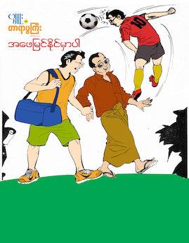 အေဖျမင္ႏိုင္မွာပါ - Cartoon