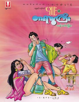 အခန္းဆက္က်ိန္စာ - Cartoon