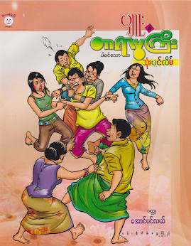 သံုးပင္လိမ္ - Cartoon