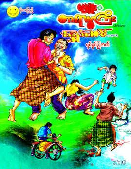 ရင္ခြင္ျပဇာတ္ - Cartoon