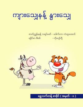 ရခိုင္-က်ားေသွ်နန္႕ႏြားေသွ် - Cartoon