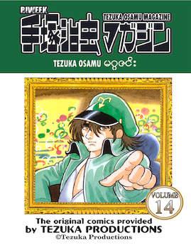 TezukaVolume14 - Cartoon