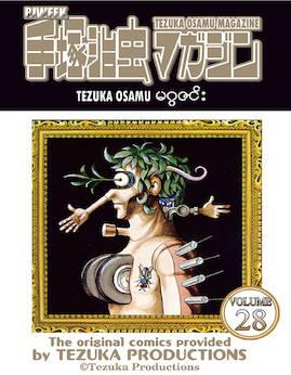 TezukaVolume28 - Cartoon