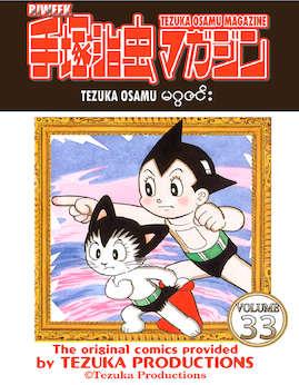 TezukaVolume33 - Cartoon