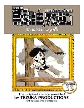 TezukaVolume53 - Cartoon