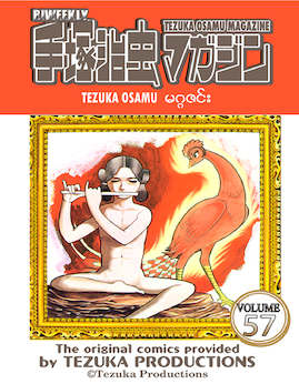 TezukaVolume57 - Cartoon
