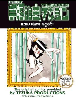 TezukaVolume60 - Cartoon