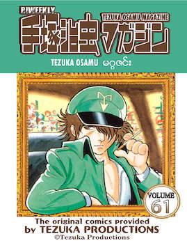 TezukaVolume61 - Cartoon
