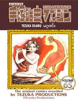 TezukaVolume65 - Cartoon
