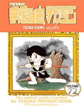 TezukaVolume72 - Cartoon