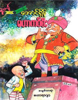 မဟာကပ္စီး - Cartoon