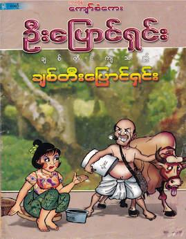ခ်စ္တီးေျပာင္ရွင္း - Cartoon