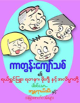 အႏၱရာယ္သီး - Cartoon