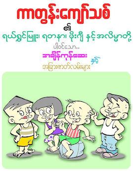 အခ်ိန္ကုန္ေဆး - Cartoon