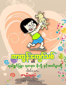 ဘယ္သူလဲ - Cartoon